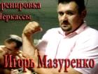 IGOR MAZURENKO TRENUJE NA UKRAINIE