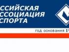 Mistrzostwa Rosji na żywo