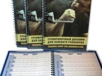 Armwrestlingowy dzienniczek treningowy