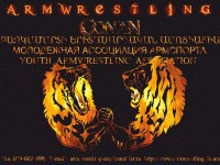 Youth Armwrestling Association