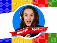 With Olesya on armbets!