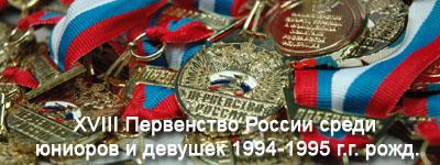 XVIII Russian National Junior Championships 1994-1995